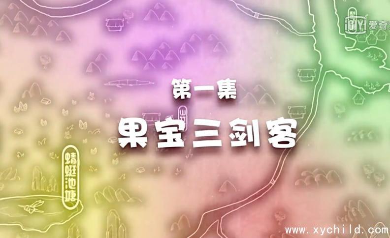 果宝特攻 第4季 第1集