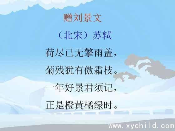 古诗《赠刘景文》原文翻译及诗意赏析