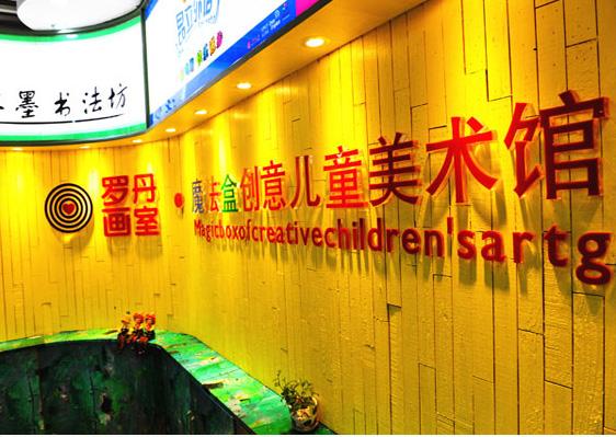 信阳罗丹文化艺术学校