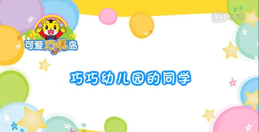 《巧巧幼儿园的同学》-可爱巧虎岛第2集