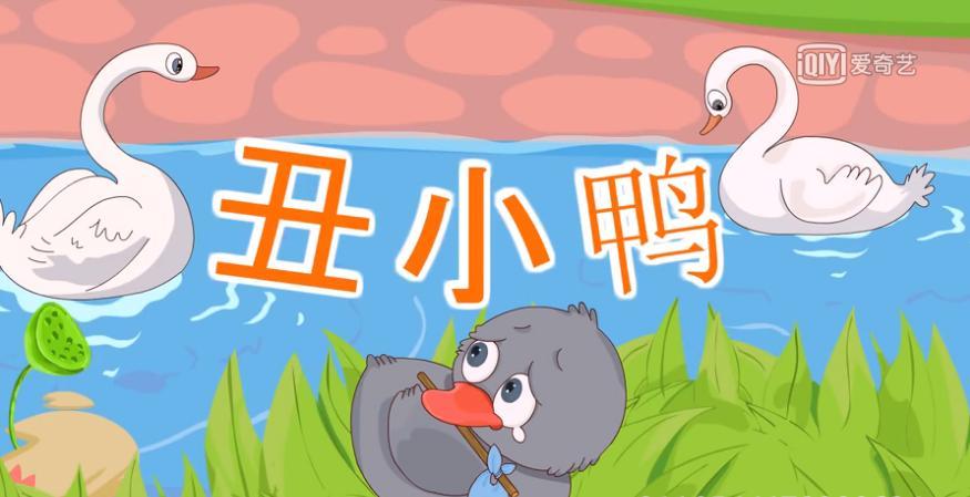 《丑小鸭》-童话故事