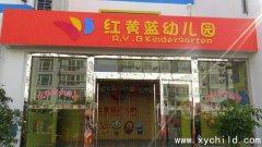 郑州市红黄蓝幼儿园