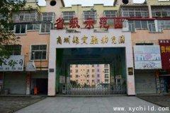 信阳商城县实验幼儿园