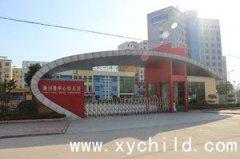 信阳潢川县中心幼儿园