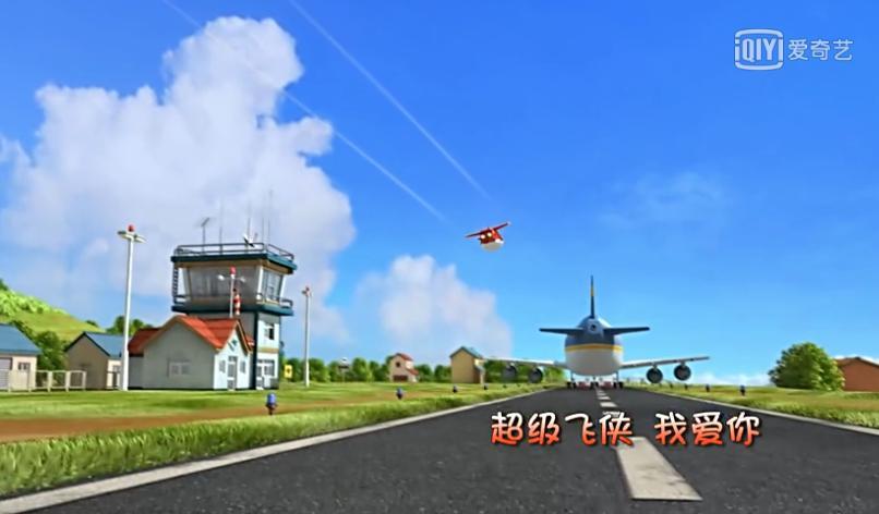 超级飞侠 第3季 第1集