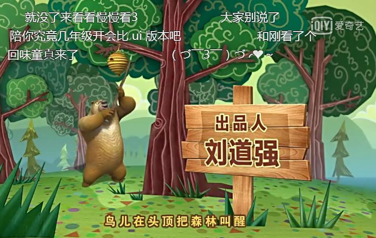 熊出没之冬日乐翻天全集第1集