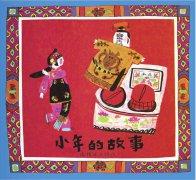 中国传统节日绘本-小年的故事