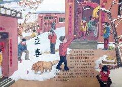 儿童传统文化绘本:二十四节气之立春