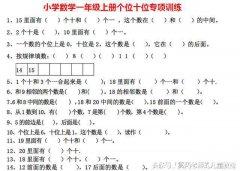 【小学数学】十位和个位的专项练习,期末考出好成绩