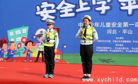 少年儿童安详第一课主题勾当在世界7地开展