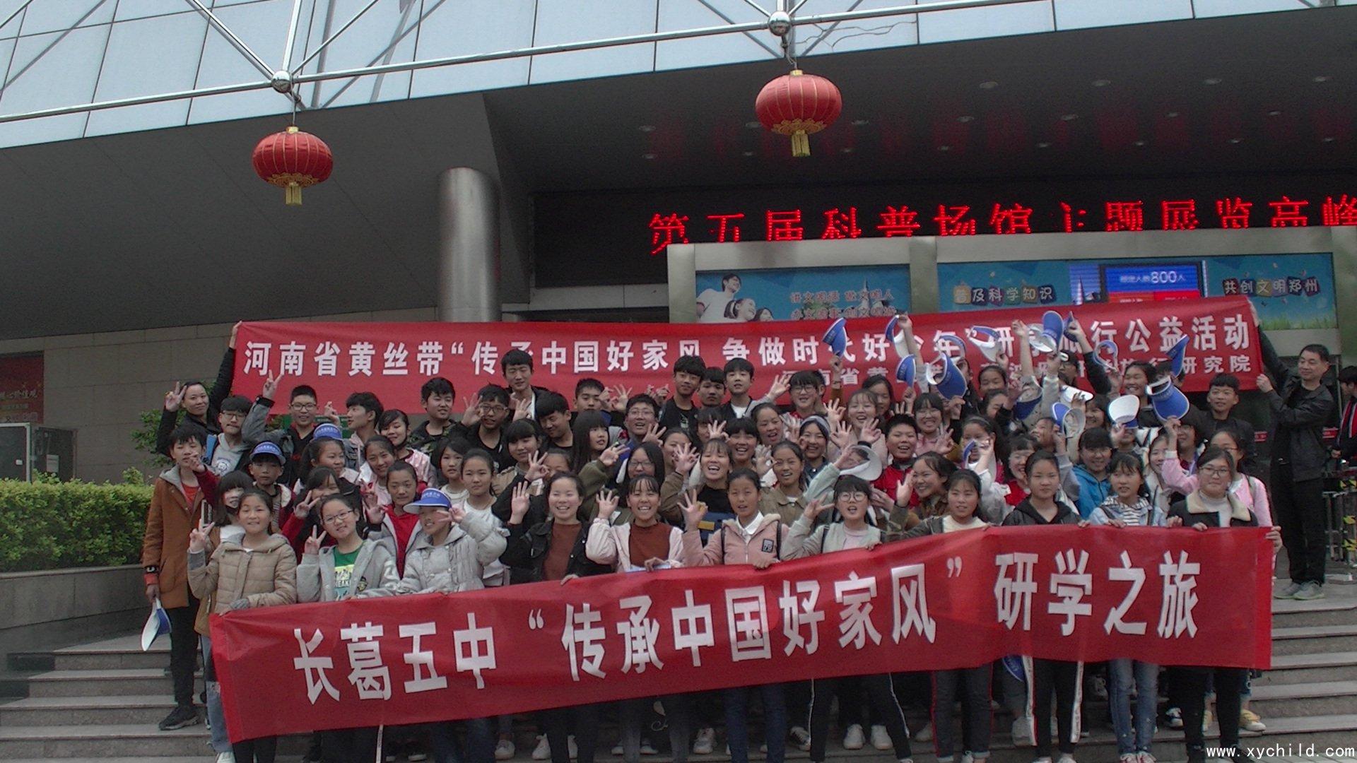 河南黄丝带:长葛市第五低级中学开展传承中国好家风小学教诲网