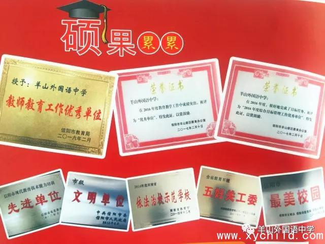 信阳羊山外国语中学2018年招生条件及招生政策