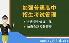 最新2018年信阳普通中小学招生入学要求及新变革
