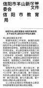 信阳市羊山中学2018年秋季学区内七年级新生报名须知