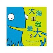 儿童绘本推荐:神秘的海底世界