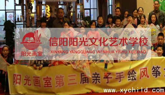 信阳阳光文化艺术学校(阳光画室)
