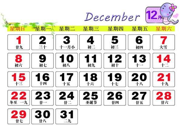 december是几月?