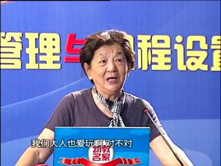 张梅玲教授《幼儿园是快乐园---幼儿思
