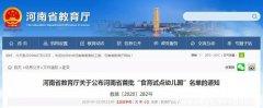 """信阳5家幼儿园被评为河南省""""食育试点"""